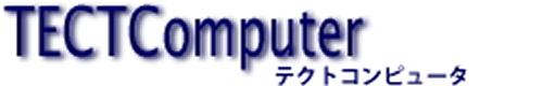 建機仮設レンタル販売管理システムのテクトコンピュータ